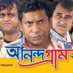 Bangla Comedy Natok Ananda Gram ( আনন্দ গ্রাম )   Episode 01-05   Ft Mosharaf Karim   Shamim Zaman