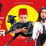 Bangla Comedy Natok  Enayet Alir Chagol ( এনায়েত আলির ছাগল ) ||Ft Ezazul Islam | Faruk Ahmed