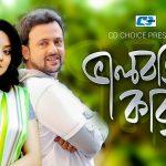 Bangla Natok Valobashar Kabbo ( ভালোবাসার কাব্য ) ||Ft Riaz | Tarin | Evana