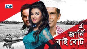 Bangla Natok A Journey By Boat ( এ জার্নি বাই