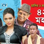 Bangla Comedy Natok 420 Moholla ( 420 মহল্লা )  ||Ft Hasan Masud | Mimo | Aa Kho Mo Hasan