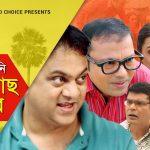 Bangla Comedy Natok Shalish Mani Tal Gach Amar( সালিশ মানি তালগাছ আমার ) ||Ft Siddiq | Ahona | Mir Sabbir  Episode 06-10
