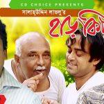 Bangla Comedy Natok Harkipte ( হাড়কিপ্টা ) ||Ft Mosharaf Karim | Chanchal | Shamim Jaman  Episode  31-35