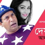 Bangla Natok Deyal Almari|Ft Mosarrof Karim | Runa Khan