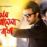 Bangla Super Hits Natok Mon Manena Badha ( মন মানেনা বাধা )  |Ft Apurbo | Khusum Shikder | Shahed | Nupur |