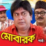 Bangla Comedy Natok Eid Mubarak ( ঈদ মোবারক )| Episode 01 ||Ft Zahid Hasan | Aliraaz | Nisha