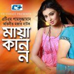Bangla Hits Natok Maya Kanon ( মায়া কান্না ) |Ft ATM Shamsujjaman | Romana | Doli Zohor | Montu | Liza |