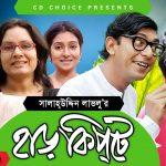 Bangla Comedy Natok Harkipte ( হাড়কিপ্টা ) ||Ft Mosharaf Karim | Chanchal | Shamim Jaman  Episode 36-40