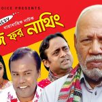 Bangla Hits Natok Busy For Nothing ( বিজি ফর নাথিং ) ||Ft ATM Shamsujjaman | Badhon | Tisha | Tinni |  EP 01-03