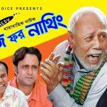 Bangla Hits Natok  Busy For Nothing ( বিজি ফর নাথিং ) ||Ft ATM Shamsujjaman | Badhon | Tisha | Tinni |  EP 04-06