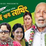 Bangla Hits Natok  Busy For Nothing ( বিজি ফর নাথিং ) ||Ft ATM Shamsujjaman | Badhon | Tisha | Tinni |  EP 10-13 End