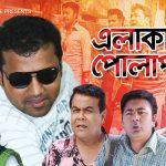 Bangla Hits Natok  Elakar Polapain ( এলাকার পোলাপান ) |Ft Siddikur Rahman | Sharmin | Shohel Khan | Jonaki | |