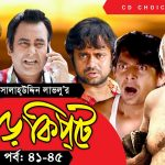 Bangla Comedy Natok Harkipte ( হাড়কিপ্টা ) ||Ft Mosharaf Karim | Chanchal | Shamim Jaman  Episode 41-45