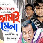 Bangla Comedy Natok  Jamai Mela Episode 66-70  ( জামাই মেলা )
