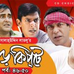 Bangla Comedy Natok Harkipte ( হাড়কিপ্টা ) ||Ft Mosharaf Karim | Chanchal | Shamim Jaman  Episode 46-50