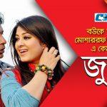 Bangla Natok  Juwa |Ft Mosarrof Karim | Mousumi | Siddikur Rahman
