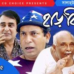 Bangla Comedy Natok Harkipte ( হাড়কিপ্টা ) ||Ft Mosharaf Karim | Chanchal | Shamim Jaman  Episode  51-55
