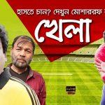 Bangla Comedy Natok Khela ||Ft Mosarrof Karim | Rumana Malik Munmun