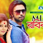 Bangla Super Hits Natok  Miss Robibar ( মিস রবিবার ) |Ft Apurbo | Tanjika | Abul Hayat | Dilar Jaman |