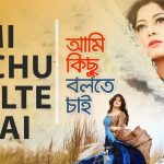 Bangla Natok Ami Kichu Bolte Chai ( আমি কিছু বলতে চাই ) ||Ft Moushumi | Somapti Masuk | Shafiq Ahmed Liton