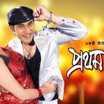 Bangla Super Hits Natok  Prothom Dekha ( প্রথম দেখা ) |Ft Sajol | Bindhu | Munmun | Kamruljaman Babu ||