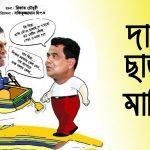 Bangla Natok Dari Chara Majhi ||Ft Hasan Masud | Tisa