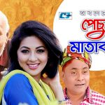 Bangla Comedy Natok Oboseshe Pechu Matabbar || A T M Shamsujjaman | Monalisa |