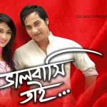 Bangla Super Hits Natok Valobashi Tai ( ভালোবাসি তাই ) |Ft Sajol | Mehjabin | Mehrin Islam Nisha |