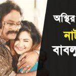 Bangla Comedy Natok Bablu Vai Ft – Salauddin Lavlu