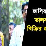 Bangla Comedy Natok Valobasa Bikrir Jonno Noy – Ft Nisho – Momo