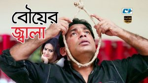 Bouer Jala Bangla Ntok