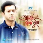 Amar Golpe Tumi (Full) -Valentine's Special Natok – | Tahsan, Mithila, Urmila by Mizanur Rahman Aryan