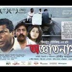 Oggetonama Ft – Mosharraf Karim & Nipun  Best Bangla Comedy Movie in 2017