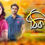 ঠিকানা | Thikana | Bangla Romantic Natok | Apurba | Mithila | Mizanur Rahman Aryan