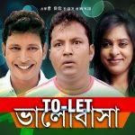 Bangla Super Hits Natok TO-LET Bhalobasha ( টু টেল ভালোবাসা )  |Ft Siddikur Rahman | Pran Ray | Rajib | Achol |