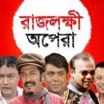 Bangla Hits Natok  Rajlokkhi Opera ( রাজলক্ষী অপেরা )  |Ft Fujlur Rahman Babu | Opu | Faruq | Shimu | Minu | |