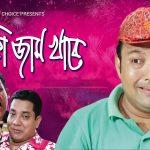Bangla Super Hits Natok  Nayika Jam Khabe ( নায়িকা জাম খাবে ) |Ft Siddikur Rahman | Jiniya | Hasan Jahangir |