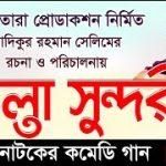 Bangla Comedy Natok Alta Sundori ( আলতা সুন্দরি )||Ft Chonchol Chowdhury | Shamim Zaman | Shorna  | Episode 01-05