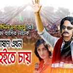 Bangla Natok Mr. Pashan Ekhon Neta Hote Chay ( মি পাসান এখন নেতা হতে চায় )    Ft Salauddin Lavlu   Arpona