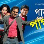Bangla Comedy Natok  Gari Pagol ( গাড়ি পাগোল ) ||Ft Mir Sabbir | Jakia Bari Momo |