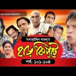 Bangla Comedy Natok Harkipte ( হাড়কিপ্টা ) ||Ft Mosharaf Karim | Chanchal | Shamim Jaman  Episode 101- 104