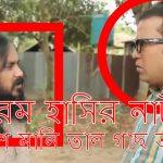 Bangla Comedy Natok  Shalish Mani Tal Gach Amar ( সালিশ মানি তালগাছ আমার ) ||Ft Siddiq | Ahona | Mir Sabbir  | Episode 36-40