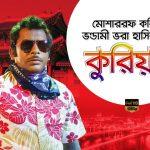 Bangla Comedy Natok Korian ( কুরিয়ান )  ||Ft Mosarrof Karim | Choity | Arefin Shuvo