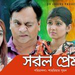 Bangla New Eid Natok 2017 Sorol Prem |FtMir Sabbir | Ahona | Kochi Khondokar | Sumona |