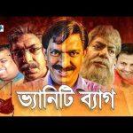 Bangla Comedy Natok Vanity Bag   Ft Chanchal Chowdhury   Sumaiya Shimu  