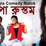 Bangla Comedy Natok Chupa Rustom ||Ft Hasan Masud | Nadia