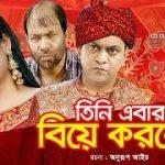 Bangla New EID Natok  Tini Ebar Biye Korben ( তিনি এবার বিয়ে করবেন ) | Ft Mir Sabbir | Sharika  | Kochi khondokar | |