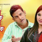 Bangla Comedy Natok Phone Balok Phone Balika ( ফোন বালক ফোন বালিকা )  Nafisha   Litu Aanam   Tajin   Kohinur  