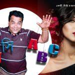 Bangla Super Hits Natok A B C ( এ বি সি )  |Ft Bidda Sinha Mim | Shohel Khan | Marjuk Rasel | Kochi |