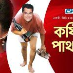 Bangla Hits Natok Kosti Pathor  ( কষ্টি পাথর ) |Ft Shohel Khan | Dhiti | D.A Tayeb | Shagota | Shanta | Azizul Hakim |